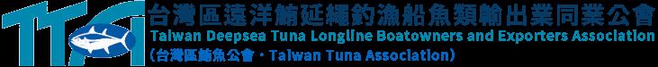 台灣區遠洋鮪延繩釣漁船魚類輸出業同業公會(台灣區鮪魚公會) Taiwan Tuna Association